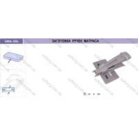 Приспособление для заготовки ручек матраса UMA-304