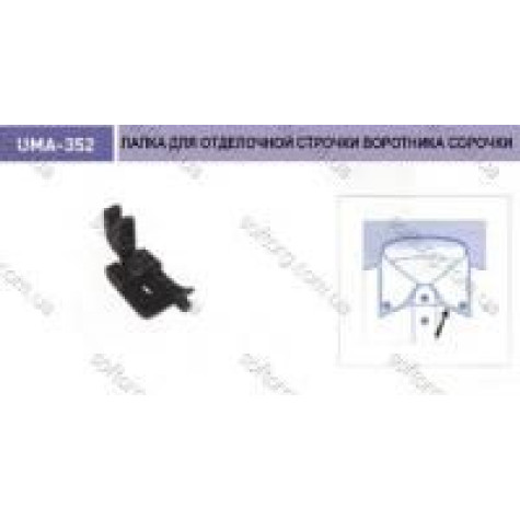 Шаблон для отделочной строчки воротника сорочки UMA-352-L