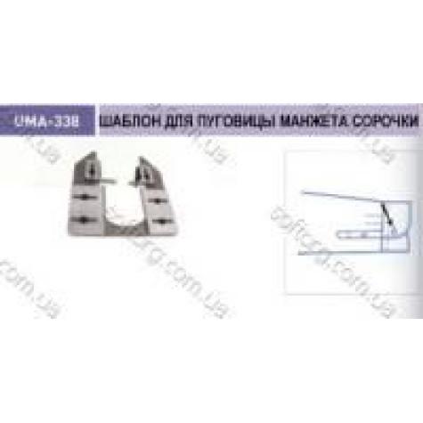 Шаблон для пуговицы UMA-338