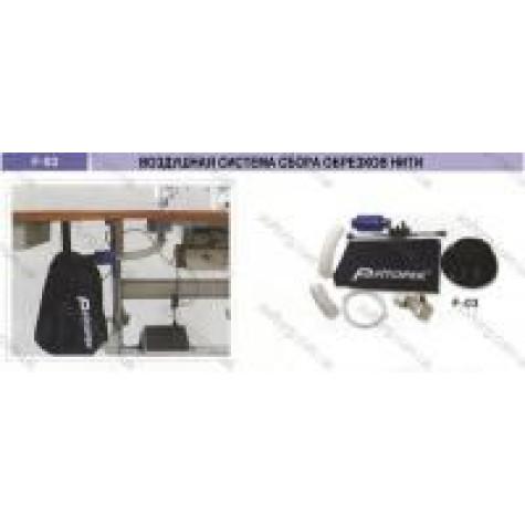 Воздушная система сбора обрезков нити для оверлока UMA-F-03-B