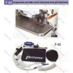 Воздушная система сбора обрезков нити UMA-F-02-03-B width=