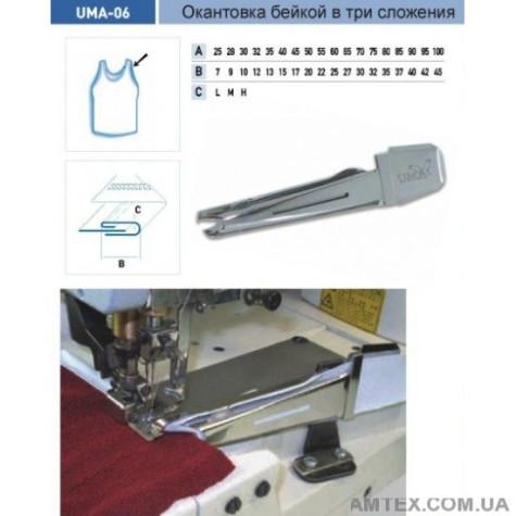 Приспособление для окантовки бейкой в три сложения UMA-06 (24~35)